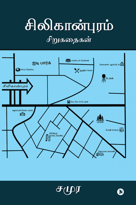Book Review- Siliconpuram (Tamil)