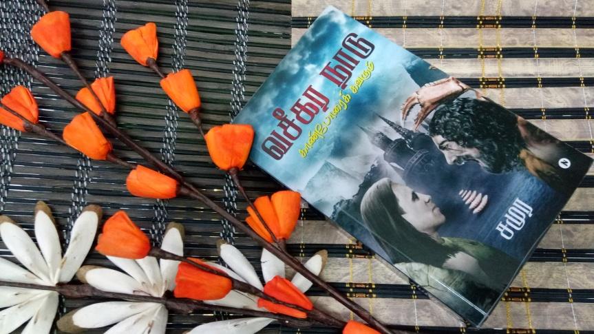 Book Review-VaseegaraNaadu(வசீகரநாடு)